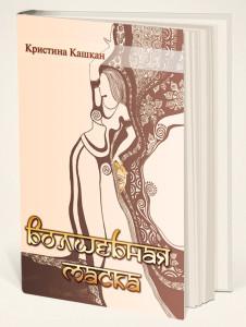 Волшебная маска Кристина Кашкан