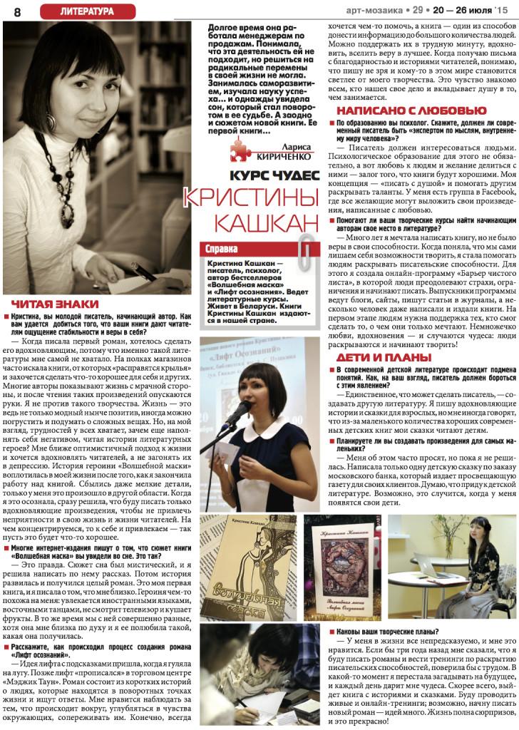 Кристина Кашкан интервью